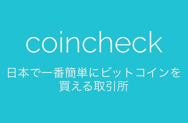 【取引所】Coincheck(コインチェック)に登録の方法☆本人確認は約10分で完了