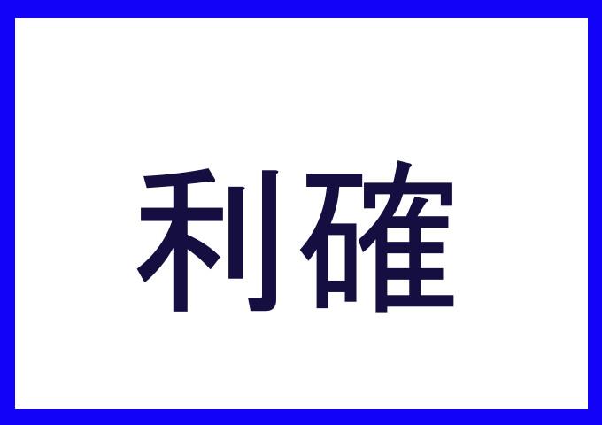 【FX日記】9月19日ドル円利確。長期スワップポジション持ちながら押し目待ちへ