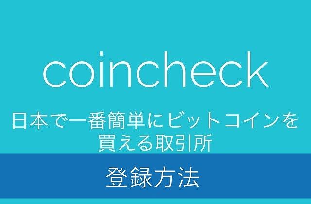 【始めるなら】コインチェック(coin check)の新規登録方法をやさしく説明☆初心者におススメできる安全な取引所【アプリで簡単】