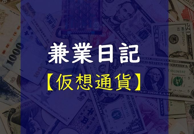 【仮想通貨日記】年明け一発目の大暴落、TVでもビットコインが取り上げられるようになったけど顔だしのリスクを考えよう【1月18日】