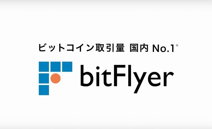 【開設】ビットフライヤーの新規登録をやさしく説明☆ビックカメラにサービス提供、通販でビットコインが貯まる取引所【サービス充実】