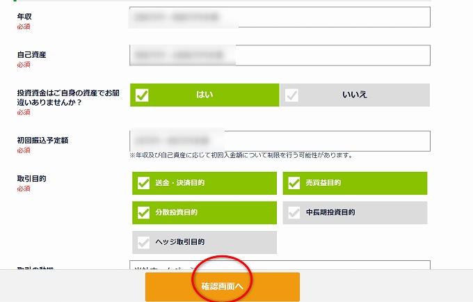 DMM新規登録の方法
