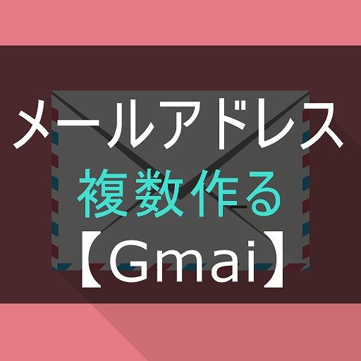 【登録方法】(Gmail)メールアドレスを複数作ったのでやり方を簡単に紹介【解説付き】