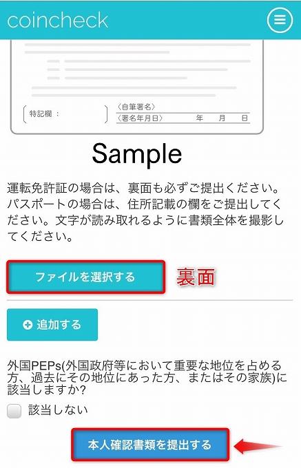 コインチェック新規登録