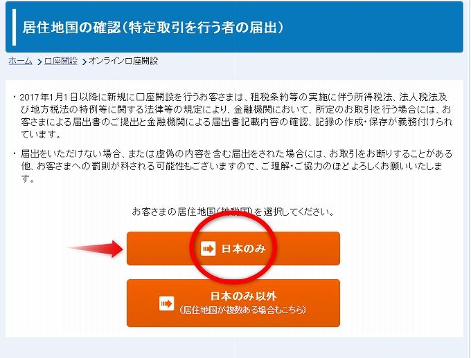 住信SBIネット銀行開設