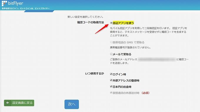 ビットフライヤー登録方法