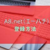 一番最初にオススメしたいASPは【A8.net】登録方法と解説