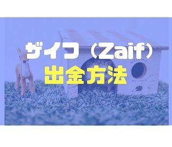 【口座登録】ザイフ(Zaif)の出金方法と初期設定の注意ポイント【確認】