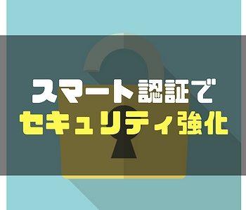スマート認証でセキュリティ強化☆住信SBIネット銀行をより安全に使おう