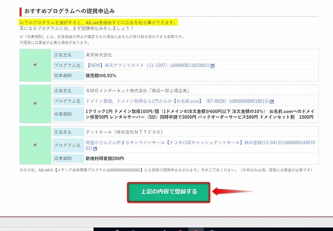 ASPの最初にオススメA8.netの登録方法