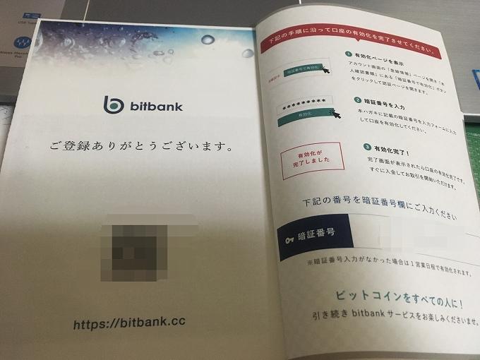 ビットバンクの新規登録方法