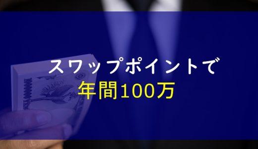 【スワップポイント狙い】トルコリラ円投資で年間約100万円の金利を得る方法☆一度始めればあとは基本放置でOK【実践中】