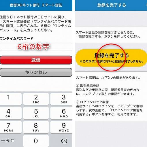 スマート認証の設定