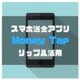 【リップル(ripple)】スマホ送金アプリMoney TapはQRコードや電話番号で24時間送金可能