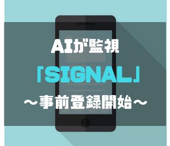 仮想通貨市場分析AIプラットフォーム「SIGNAL」事前会員登録中!暴騰&暴落アラートあり