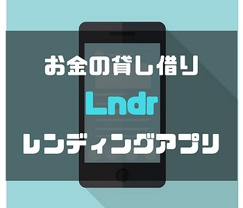 【ETH】個人間融資アプリの「Lndr(レンダー)」お金の貸し借りを見える化へ