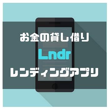 お金の貸し借りLndr