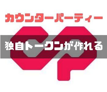 【XCP】プラットホームの一つカウンターパーティーとはBTCの間借り通貨