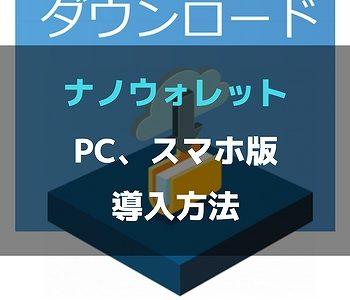 取引所のネムをNanoWallet(ナノウォレット)で安全に保管する手順【PC、スマホ版】