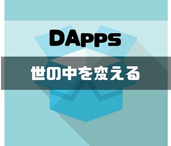 DAppsが世の中を変える☆中央からの脱却で縛られないサービスを