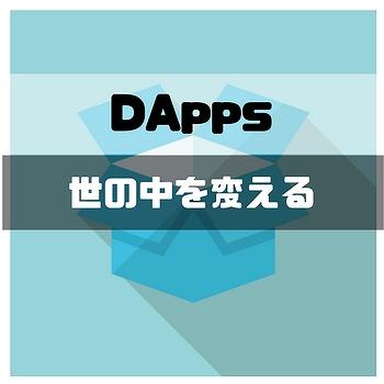 世の中を変えるDApps
