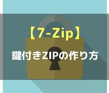 バックアップなどを保管するためにパスワード付きZIPファイルの作り方