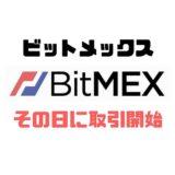 【BTCFX】人気の海外取引所BitMEXに登録して実践開始☆トレードまで僅か1時間足らずで準備完了