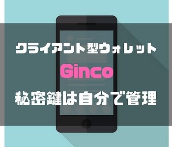 秘密鍵を自分で持つクライアント型ウォレット「Ginco」手軽に送金できるアプリ