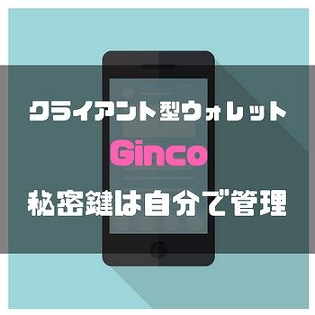 クライアント型ウォレットアプリGinco