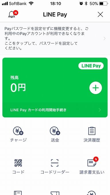 LINE Pay解約方法
