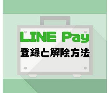 LINE Pay使おうとしたらいつの間にか登録されてた件、解約方法と原因