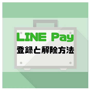 LINE Pay登録と解約方法
