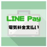 LINE Pay 電気料金支払い