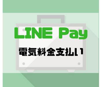 仮想通貨事業に参入予定のLINEが電気料金支払いサービスを開始☆