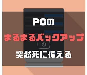 PCをまるまるバックアップする方法☆今からできる突然死の対策【リスク回避】