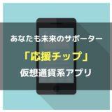 仮想通貨系ウェブアプリサービス「応援チップ」と「スーパーイイね!ボタン」手軽にコンテンツをサポート☆