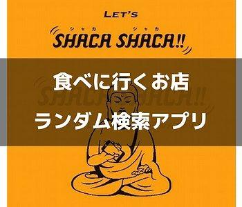 お店選びにもう迷わない!「SHACA SHACA」行くお店をランダムで決めてくれるアプリが面白い☆