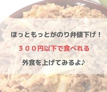 ほっともっとがのり弁を値下げ!ついでに300円以下で食べれる外食を探ってみたよ
