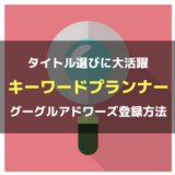 【2018年度版】キーワードプランナーを使うためのグーグルアドワーズ登録手順