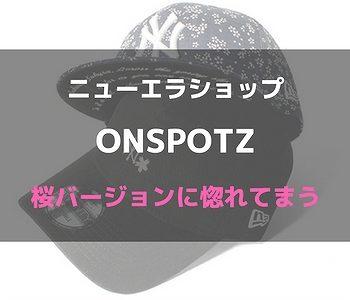 【王様のブランチ】ONSPOTZ 渋谷本店 約1000種類の帽子のセレクトショップ