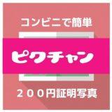 証明写真ならピクチャン一択☆200円で作れるコンビニプリント【スマホで撮影】