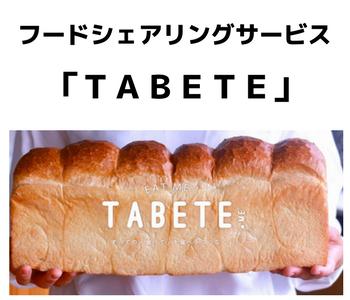 フードロスはユーザーが減らす時代へ!TABETEのサービスが事前登録中
