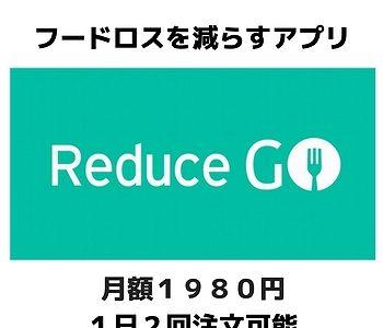 フードロスを減らすアプリReduce GO 定額1980円で1日2回注文可能