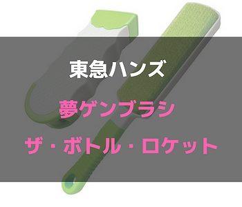 【王様のブランチ】レジェンド松下さんが紹介した「夢ゲンブラシ」「ザ・ボトル・ロケット」