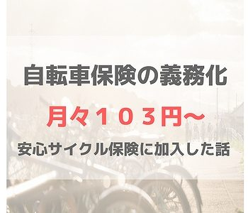【自転車保険が義務化】子供の為に月々約103円~のサイクル安心保険に加入した話