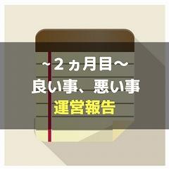 【運営報告】月間20万PVのグルメブログと副業ブログの収益公開☆【専業2ヵ月目】