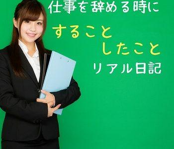 【雇用保険】ブログで収入がある場合の失業認定申告書の書き方 ハローワークの手続き