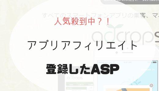 アドクロップス以外にアプリのアフィリエイトをするのに登録したいASP