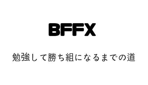 【ビットフライヤーFX】勝ち組になるために有料サロンに入ってを勉強中